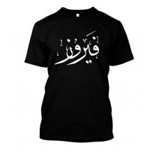 Fairuz name tshirt